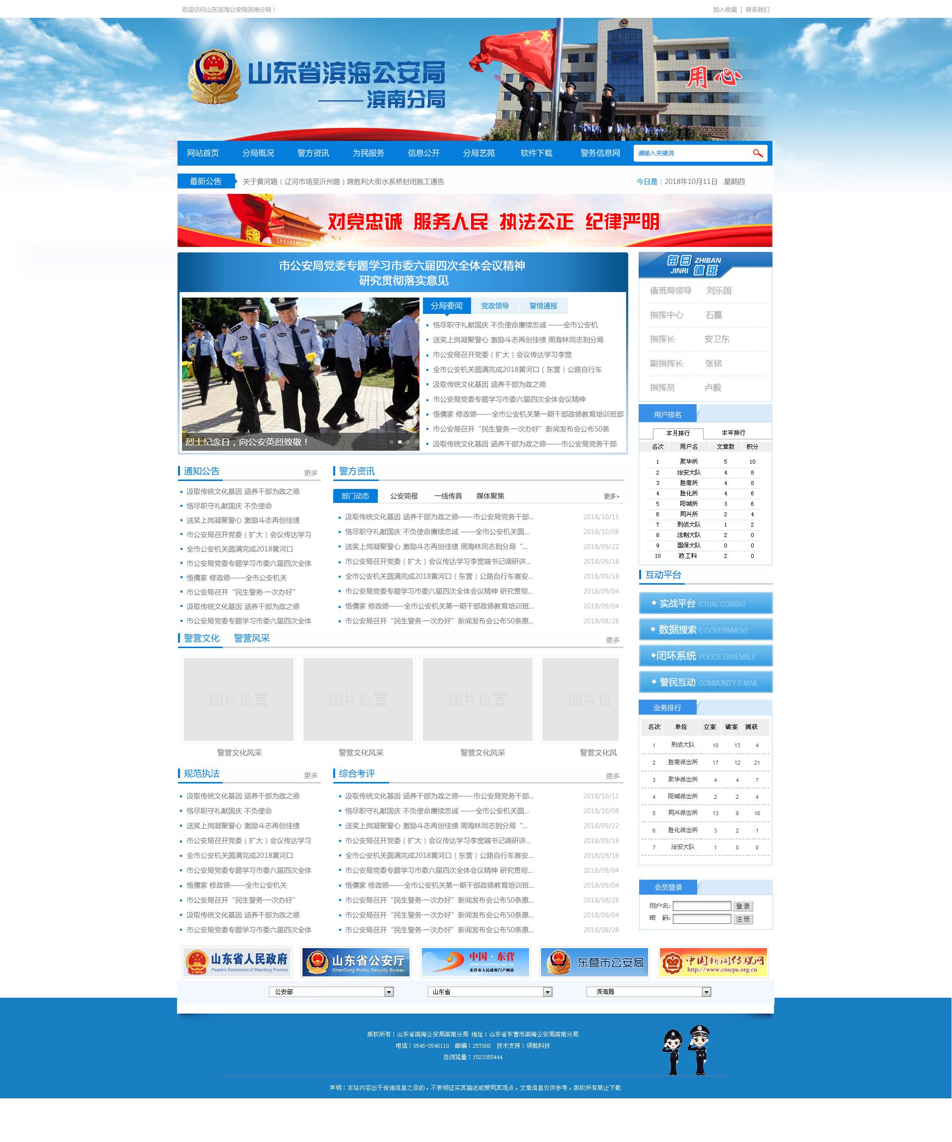 滨海公安局滨南分局网站