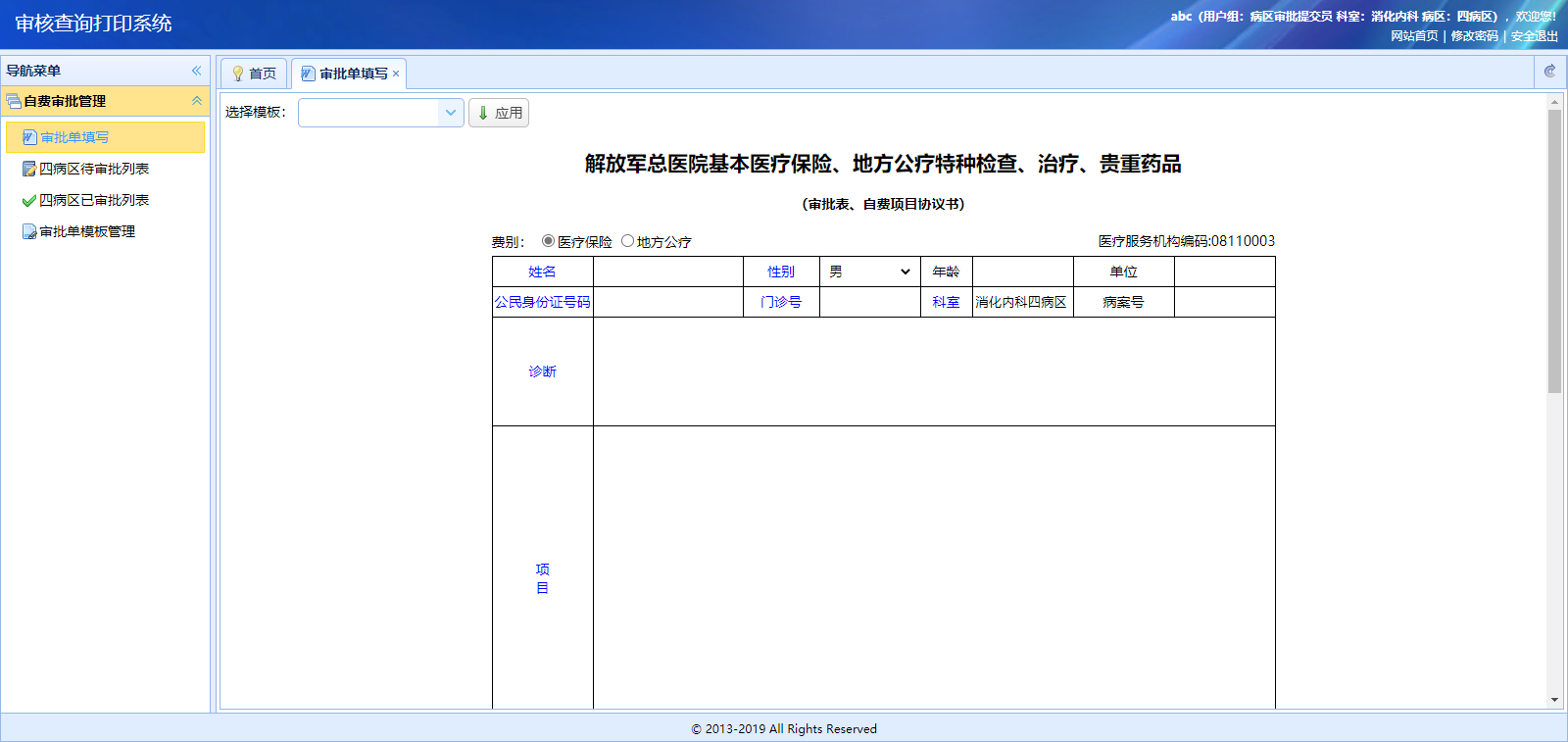 北京301医院自费审批系统