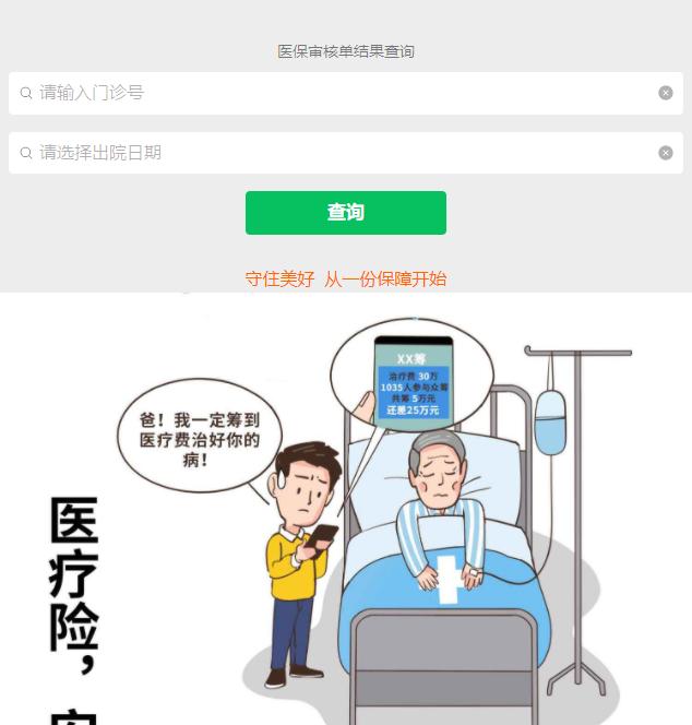 北京301医院医保审核单查询系统